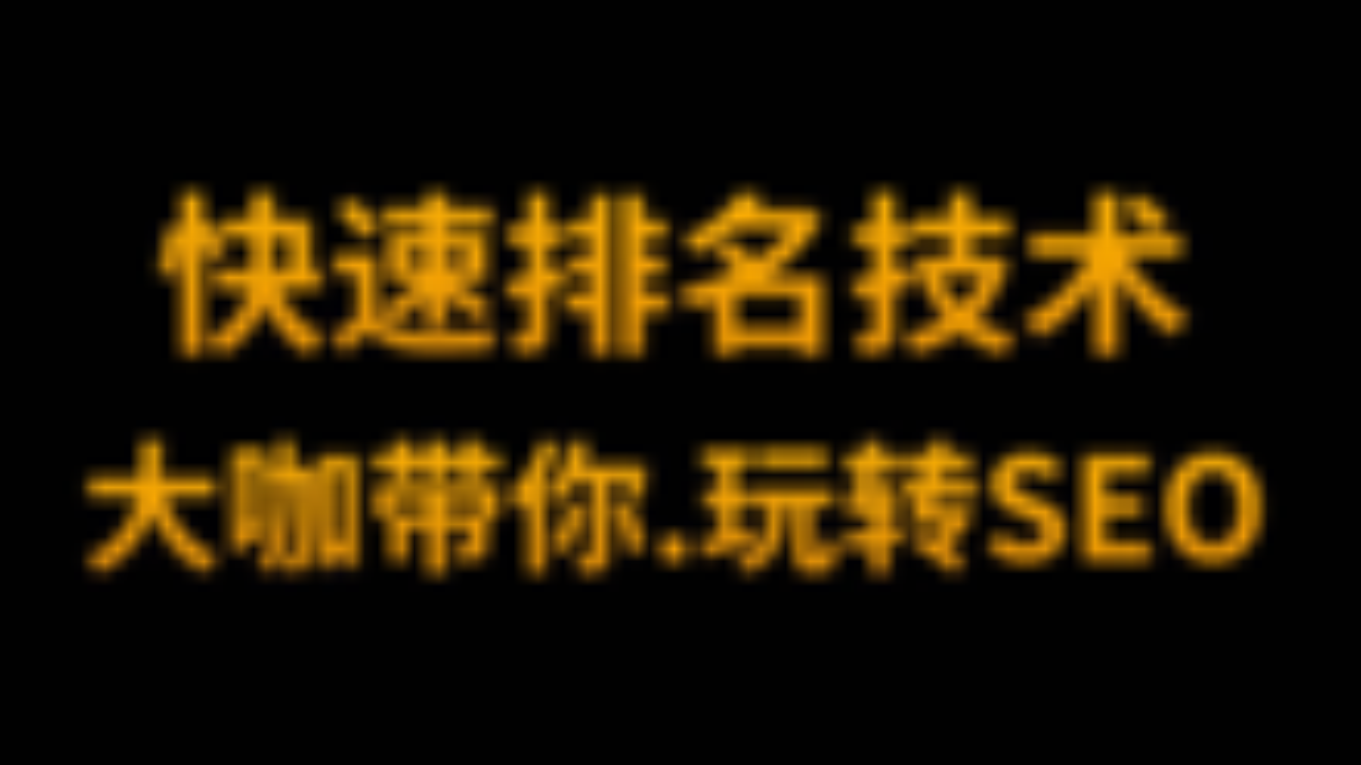 网站SEO快排教程【优化技术方法篇】