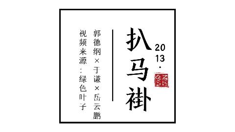 【郭德纲 于谦 岳云鹏】2013《扒马褂》