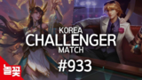 韩服精英对决 #933 | Jugk1ng,SoHwan,Calm,meigui