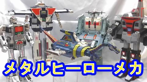 大集合金属英雄系机器人(机械)5架变形&噱头,一口气看