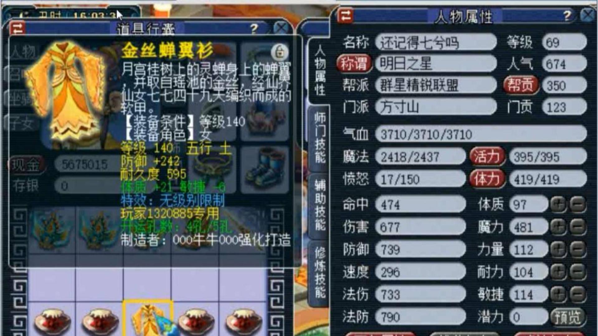 梦幻西游:69级号鉴定衣服点专用出了无级别,老王看看能值多少钱