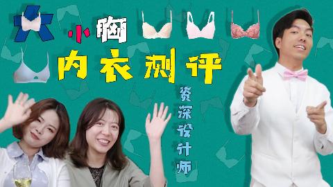 本末测评Pro:最强内衣测评!13款大胸必看!