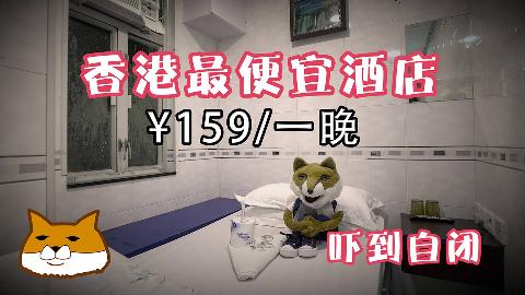 香港最便宜的酒店,159元吓到自闭