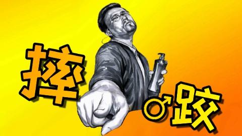 【秋田】狗子?来和甲方摔跤吧!【配音左手韩#10】