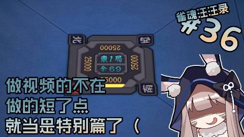 【雀魂汪汪录】第36期 永夜之古 什么!又有新的役变?