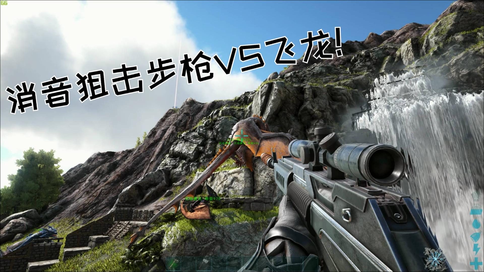 方舟仙境06:消音狙击步枪VS飞龙,其实我知道我打不过