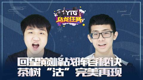 """王者荣耀:YTG乌龙任务再次来袭,""""王炸组合""""有疗效?"""