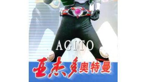 假面骑士AGITO(普通话版)