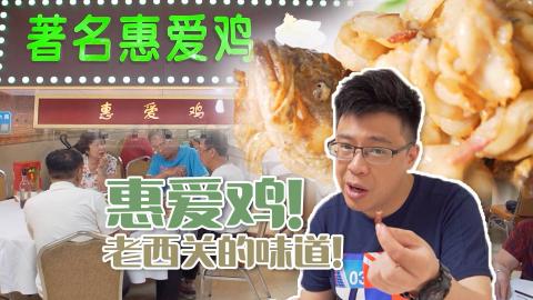 失而复得的惠爱餐厅!广州人心中的老西关味道!