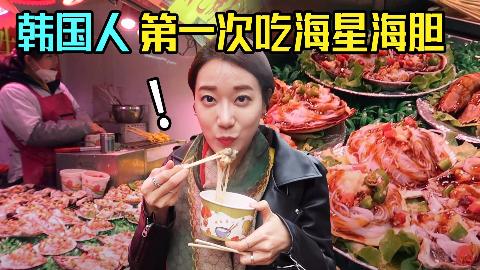 韩国人第一次吃海星舌头龙卷风,中国人也太会吃了!