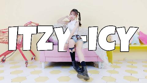 【莓仙】ITZY《ICY》Yeji&Yuna位//up主跳完当场累趴!