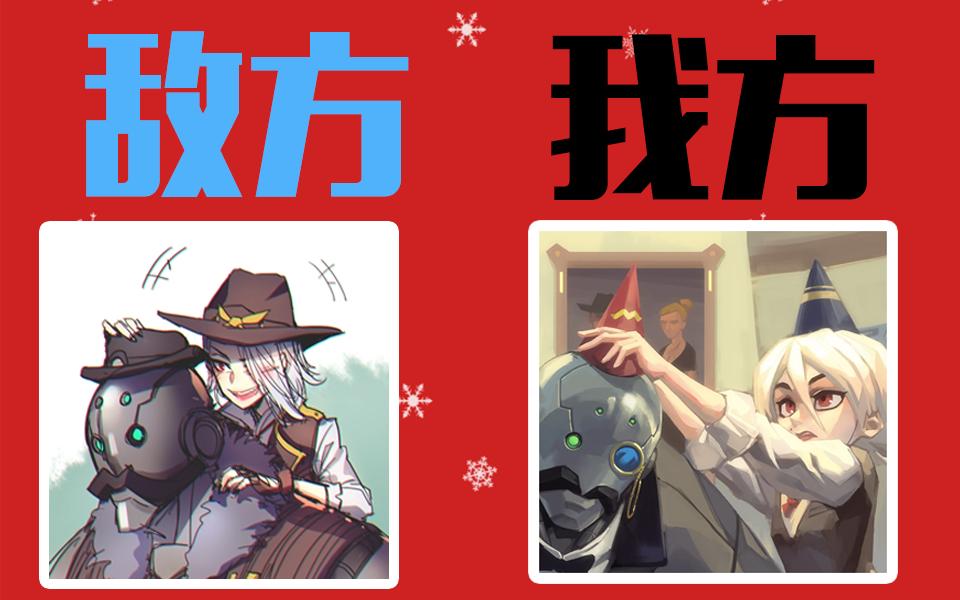 守望先锋【New熟练的敌我差距02】:圣诞快乐!