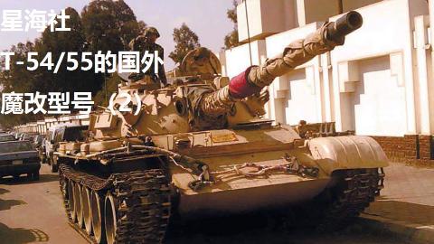 【星海社第177期】老骥伏枥:T-54/55的国外魔改型号(2)