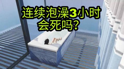 """明日之后:躺在""""浴缸""""里泡澡3个小时挑战极限,结局亮了"""