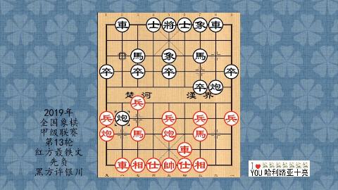 2019年象棋甲级联赛第13轮,聂铁文先负许银川