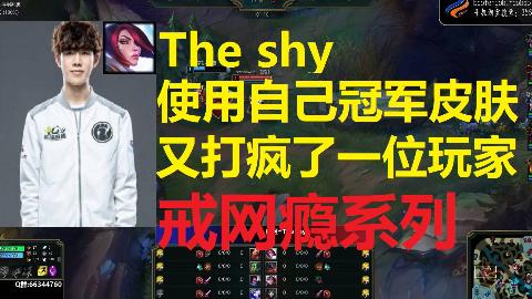 IG.The shy用自己的冠军皮肤,又打疯了一名玩家,韩服玩家减一
