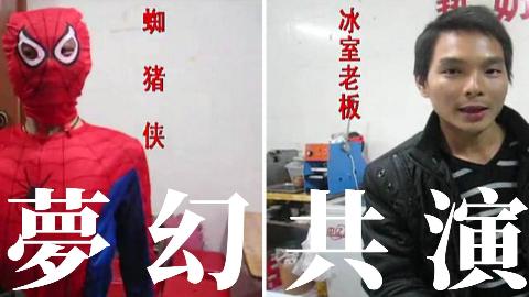 【冰 室 老 板 X 蜘 猪 侠】(普通版+弹幕版)1080P《潮汕英豪传》之3号滩事件塘浦冰室篇