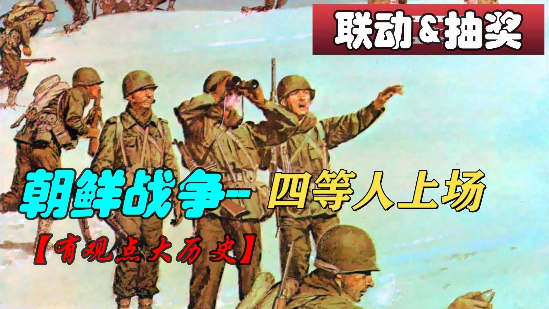 #联动&抽奖# 朝鲜战争--四等人上场!