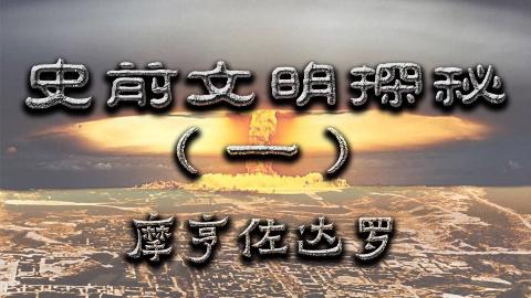 史前文明探秘(一)摩亨佐达罗是否真的毁于史前核爆