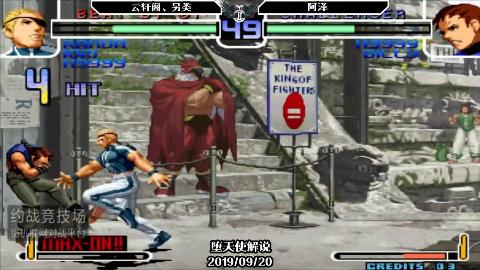 拳皇02另类再现超神操作,罗蒙两套连击秒杀对手!