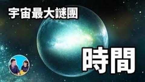 【震撼】智商200也無法解答,宇宙最大的謎團,時間 _ 老高與小茉 Mr & Mrs Gao