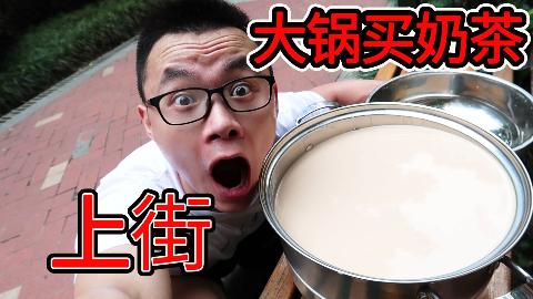 拿家里最大的锅上街买奶茶,老板有啥反应?装满要多少杯多少钱?