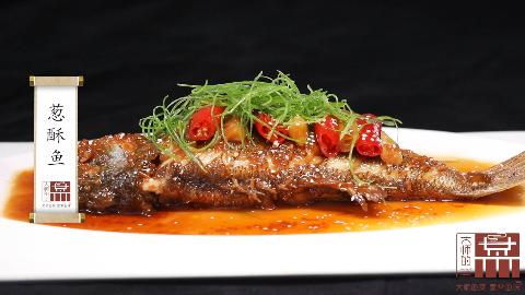 鱼要好吃有诀窍,中国烹饪名师教你做这道香气四溢的葱酥鱼!