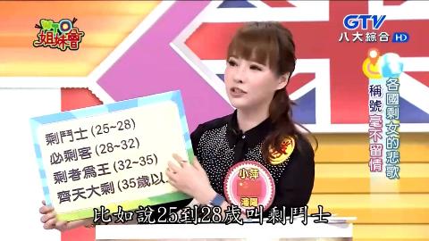台综艺谈对剩女的看法:中国大陆对剩女的定义最有梗!