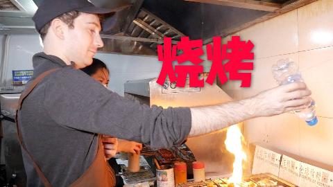 在中国挑战通宵卖烧烤!为啥美国没有这个?