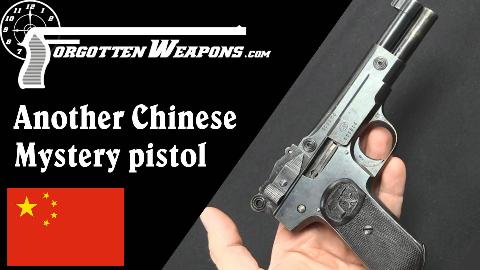 【被遗忘的武器/双语】又一把谜之中国手枪分析