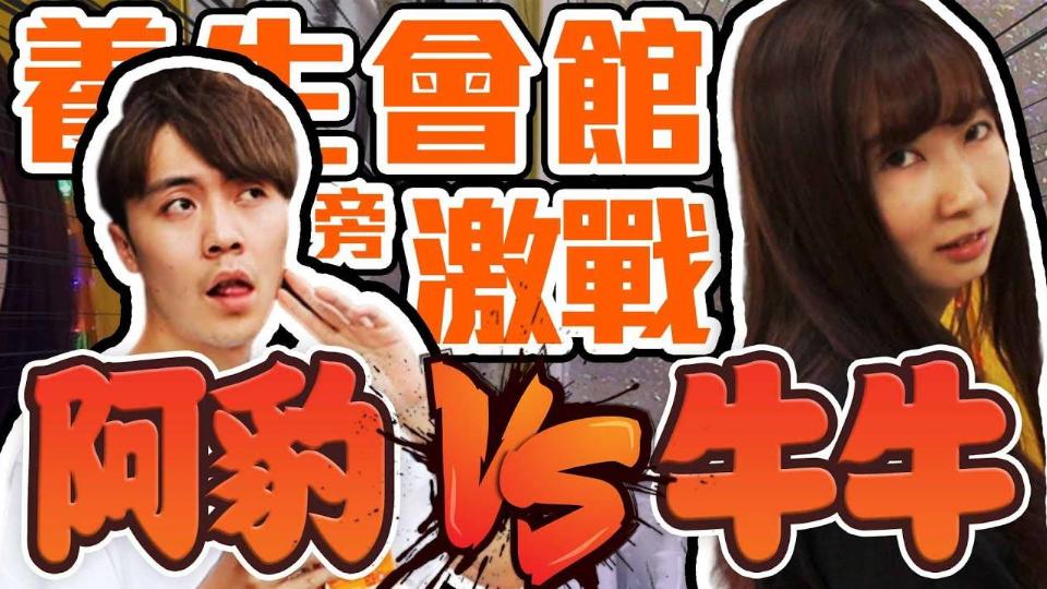 【OurTV】阿豹vs牛牛 超强大货逆转胜!呛到牛牛后果?