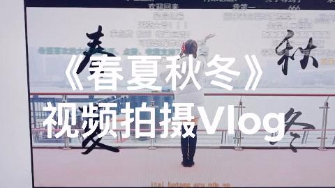 【天草vlog】《春夏秋冬》拍摄过程vlog