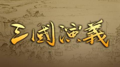 动画版三国演义·PART1