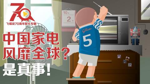 【国庆70周年】中国家电风靡全球?是真事!