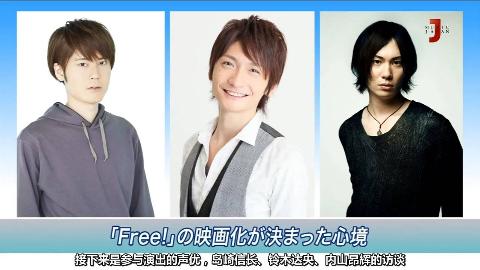 【熟肉】内山昂辉、岛崎信长、铃木达央 -[Free! Starting Days]大阪上映会&访谈