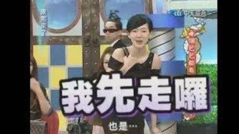 【康熙来了】赵正平和小S愛恨情仇史