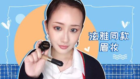 亚洲人不适合大浓妆?泫雅同款眉妆,让浓妆脸秒变高级脸