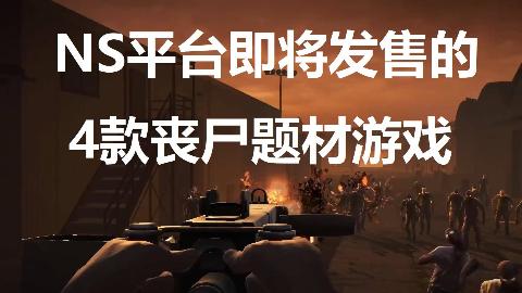 NS平台即将发售的4款丧尸题材游戏,有你喜欢的吗?