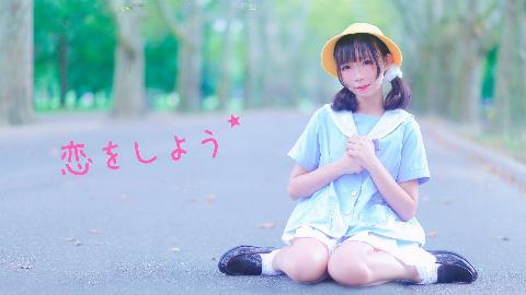 【WUCG-东区】【草莓】♡那就相恋吧♡ *。魔法换装*⋆*✩