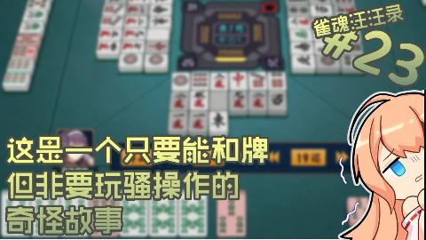 【雀魂汪汪录】第23期 牌姬大小姐想让我发慌 ~雀士们的这把没我战~