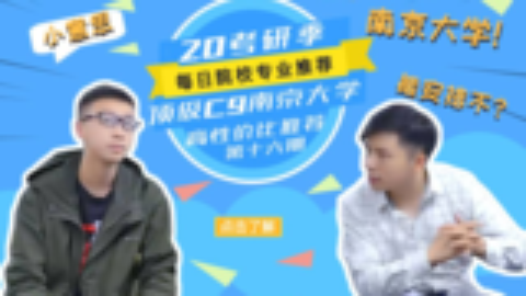 【考研院校专业推荐第十六期】顶级C9高校南京大学考研有高性价比专业选择吗?