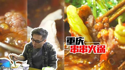 【品城记】这两天广州又降温了!是时候吃一顿重庆火锅暖暖身子了!