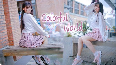 【波喵】 Colorful World  和阳光一起蹦跶