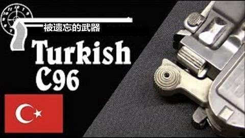 【搬运/已加工字幕】土耳其圆锥击锤毛瑟C96手枪 历史介绍