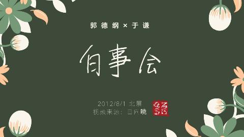 【郭德纲 于谦】20120801 《白事会》
