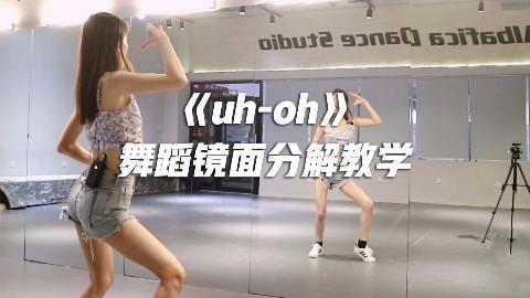 《uh-oh》舞蹈镜面分解教学,超A身材性感撩人【口袋教学】