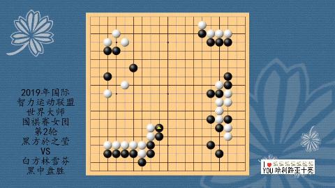 2019年国际智力运动联盟世界大师围棋赛第2轮,於之莹VS林雪芬,黑中盘胜