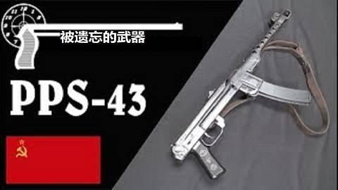 【搬运/已加工字幕】苏达耶夫PPS-43冲锋枪 历史介绍&内部结构拆解