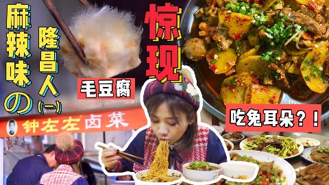隆昌密食1·川式卤味杀手锏!隆昌烧腊老味道,重口吃货快收藏!