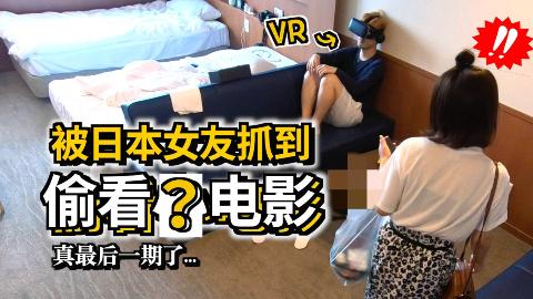 中国小伙在家偷偷用vr看小电影,被日本女友发现后...